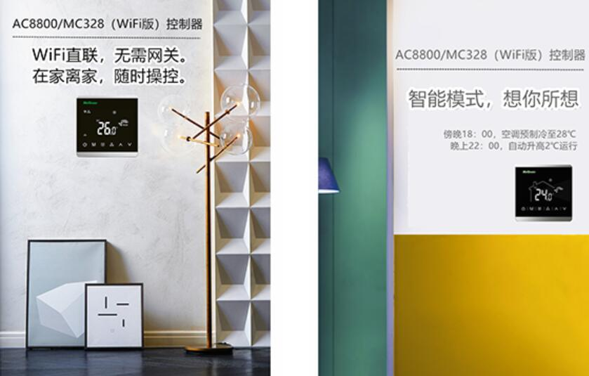 麦克维尔AC8800/MC328(WiFi版)智能温控器上市