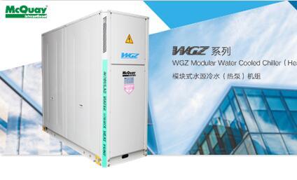 麦克维尔WGZ-B5系列模块式水源冷水热泵机组全新上市
